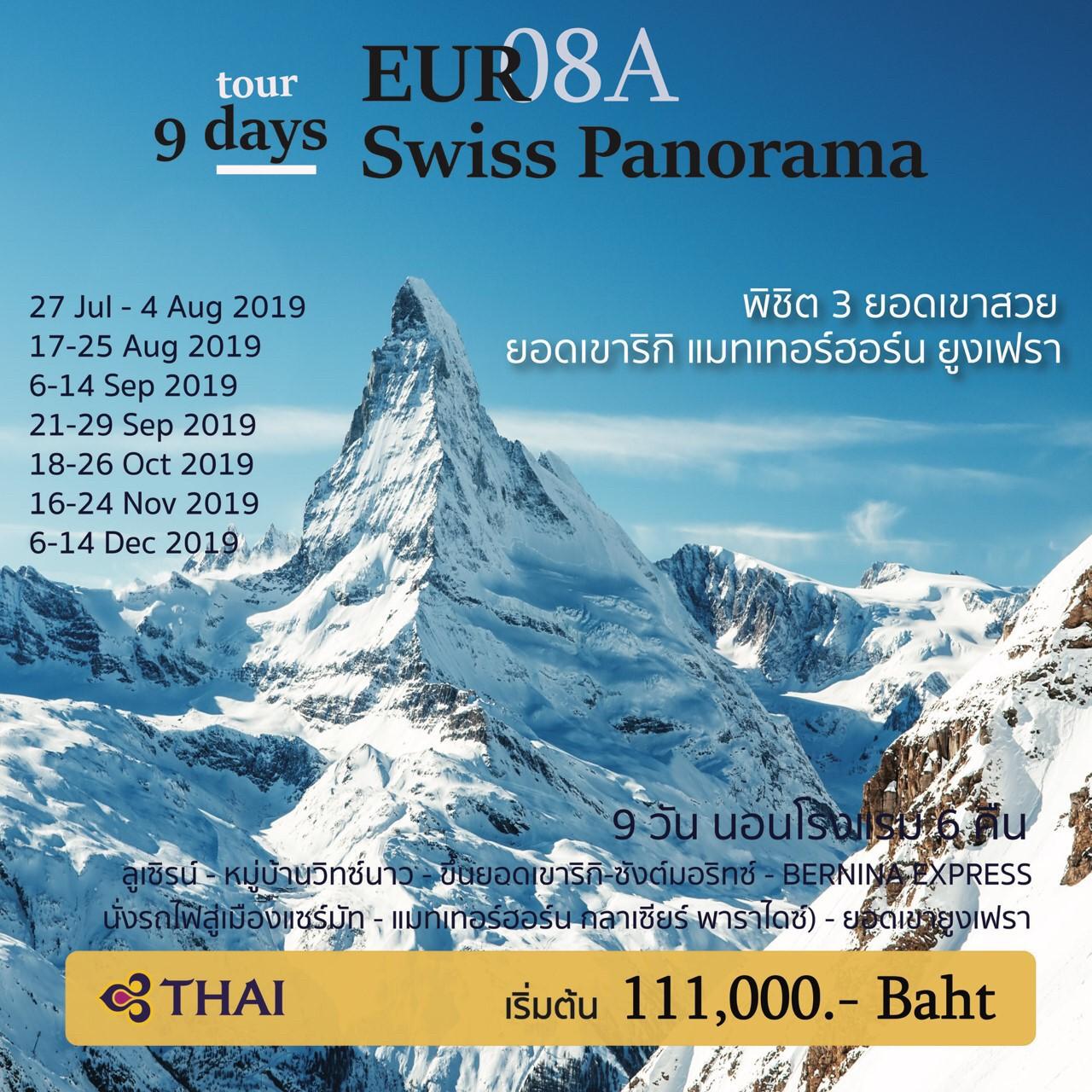 ทัวร์ยุโรป : SWISS PANORAMA 9 DAYS (TG)