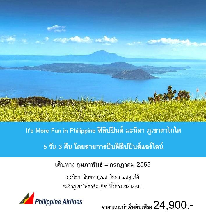 ทัวร์ฟิลิปปินส์ : ฟิลิปปินส์ มะนิลา ภูเขาตาไกไต 5วัน 3คืน (PR)