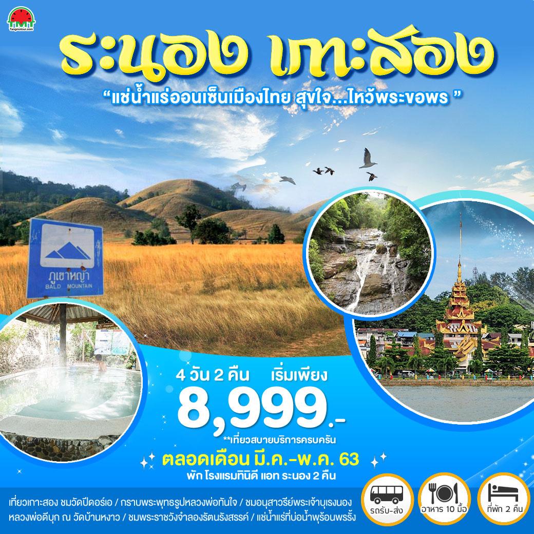 ทัวร์สุขภาพ... สุขกาย...แช่น้ำแร่ออนเซ็นเมืองไทย ระนอง-เกาะสอง 4 วัน 2 คืน