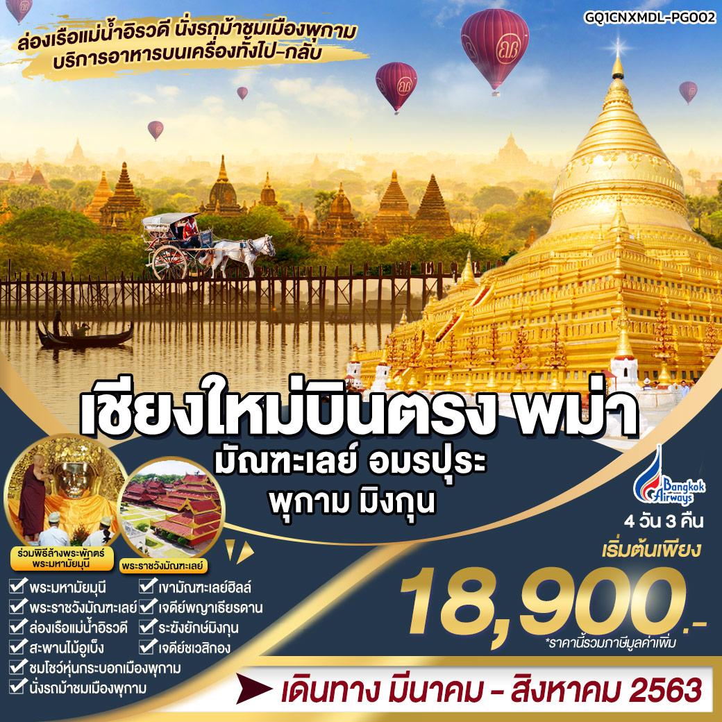 ทัวร์พม่า :เชียงใหม่บินตรง พม่า มัณฑะเลย์ อมรปุระ พุกาม มิงกุน 4 วัน 3 คืน (PG)