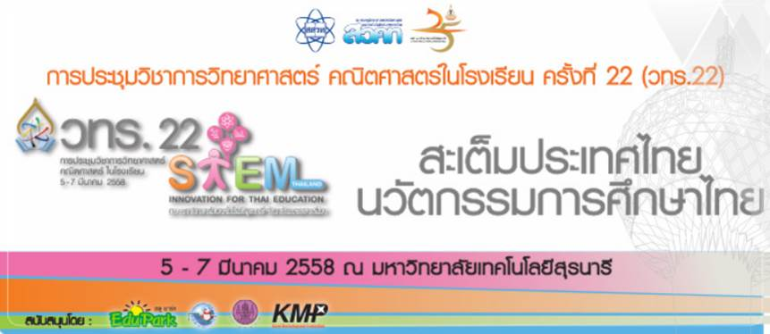 The 22nd Conference on Science Mathematics in School STEM Thailand, Innovation for Thai Education