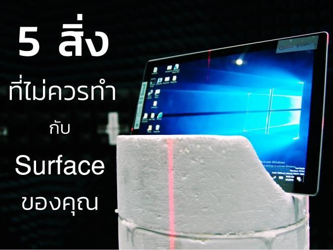 5 สิ่งที่ไม่ควรทำกับเครื่อง Surface