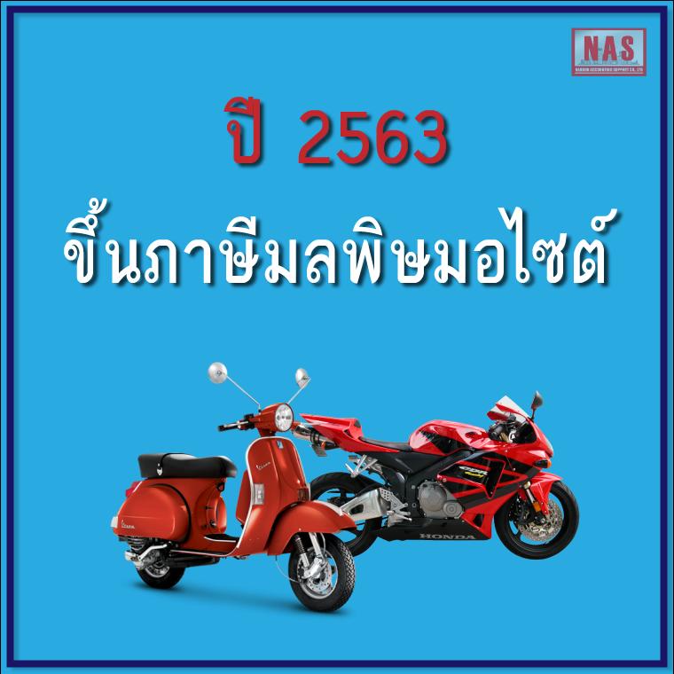 ปี 2563 ขึ้นภาษีมลพิษมอไซต์