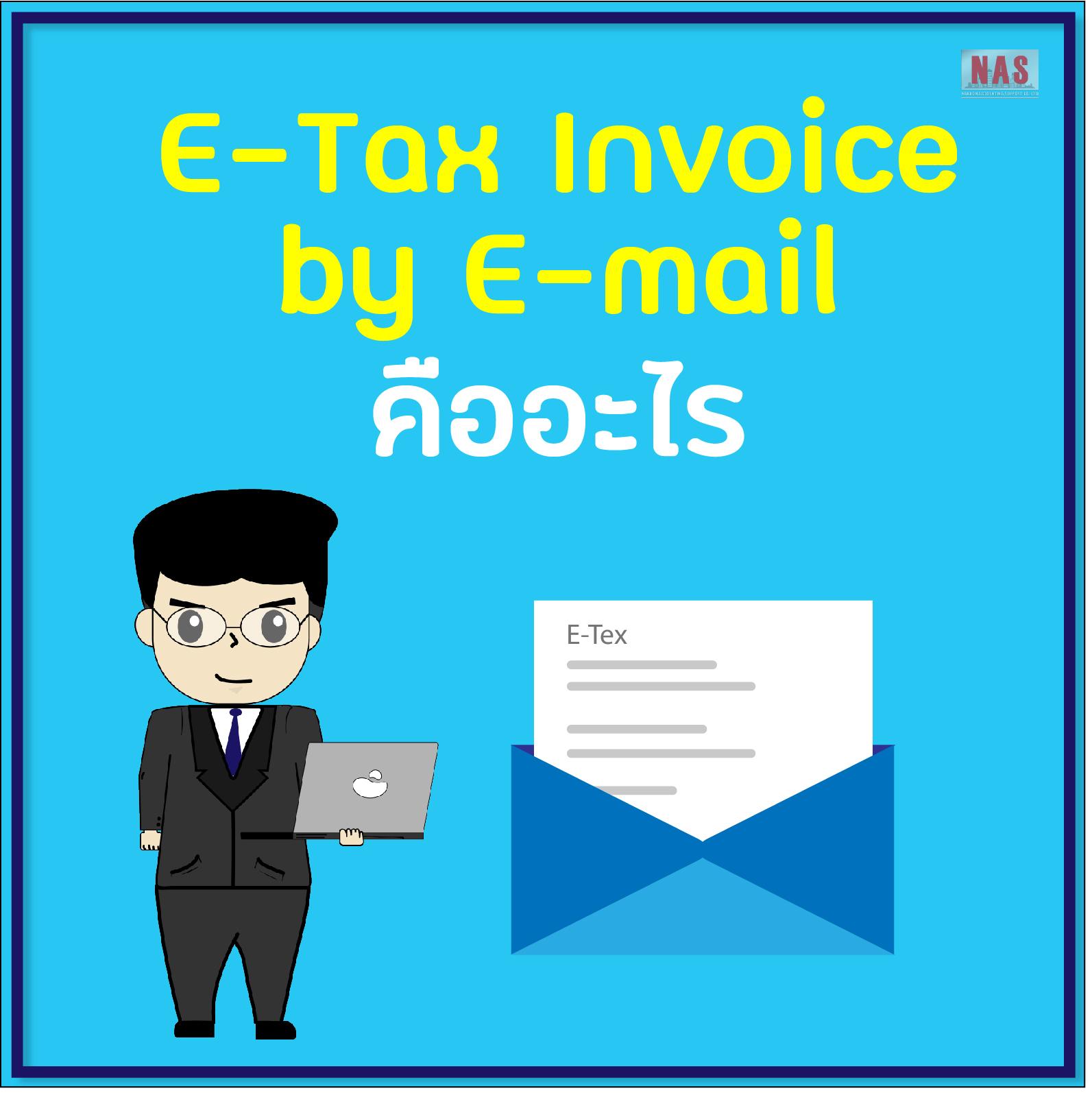 E-Tax Invoice by E-mail คืออะไร