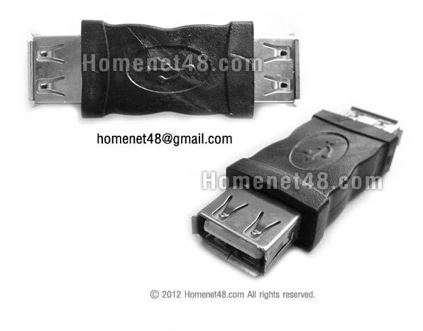 หัวต่อ USB ตัวเมีย 2 หัว (F > F)