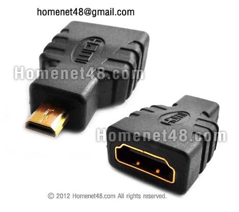 หัวแปลง Micro HDMI เป็น HDMI (M > F)