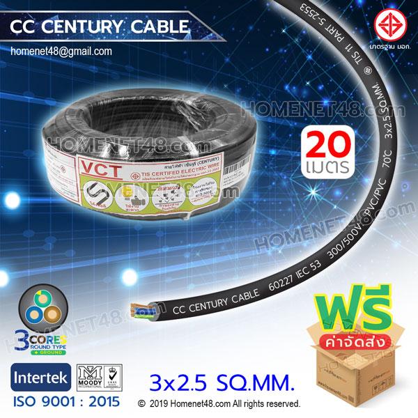 สายไฟมอก. VCT ขนาด 3x2.5 Sqmm. CC Century แบ่งขาย (20 เมตร)