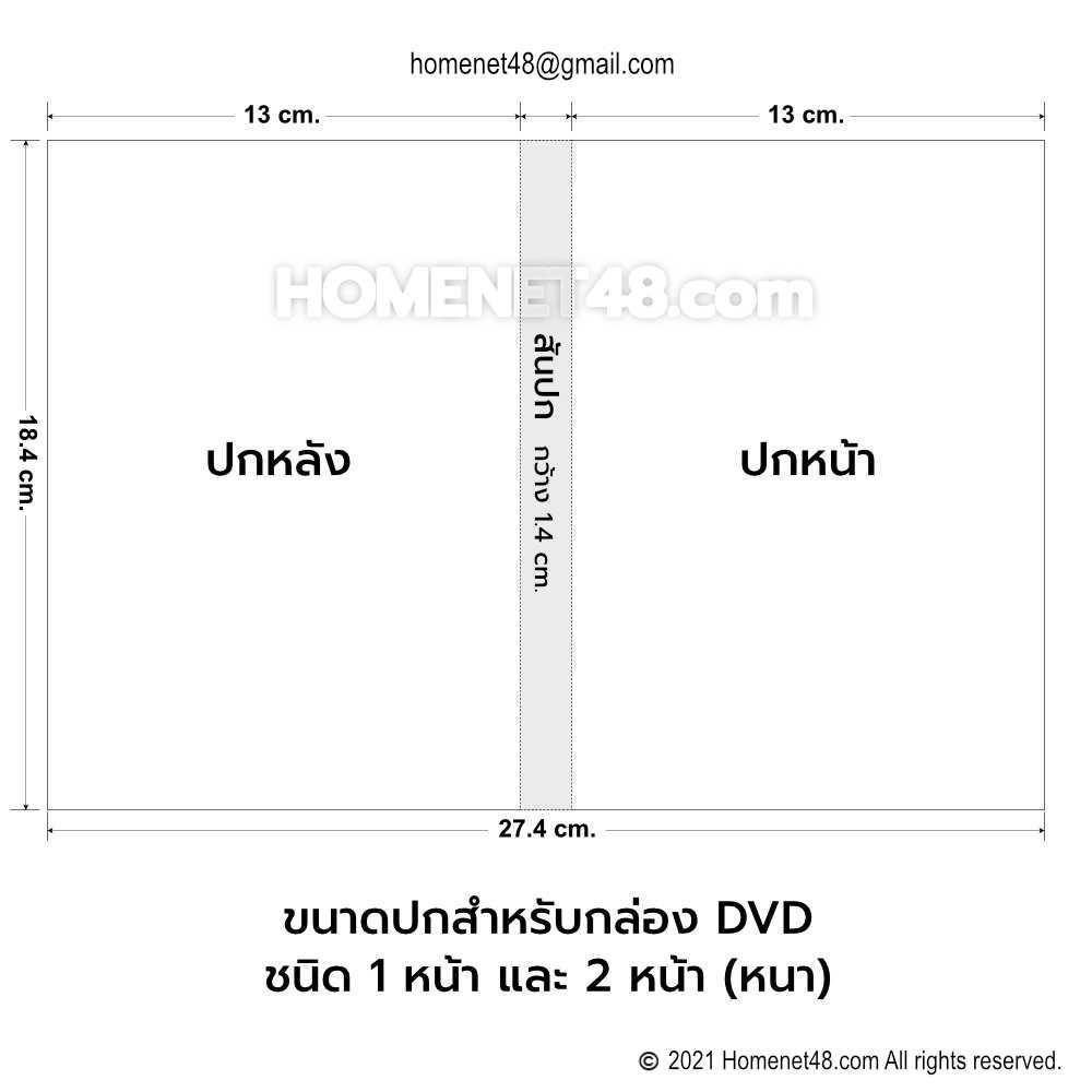 ขนาดปกสำหรับกล่อง dvd 2 หน้า แบบหนา สีดำ