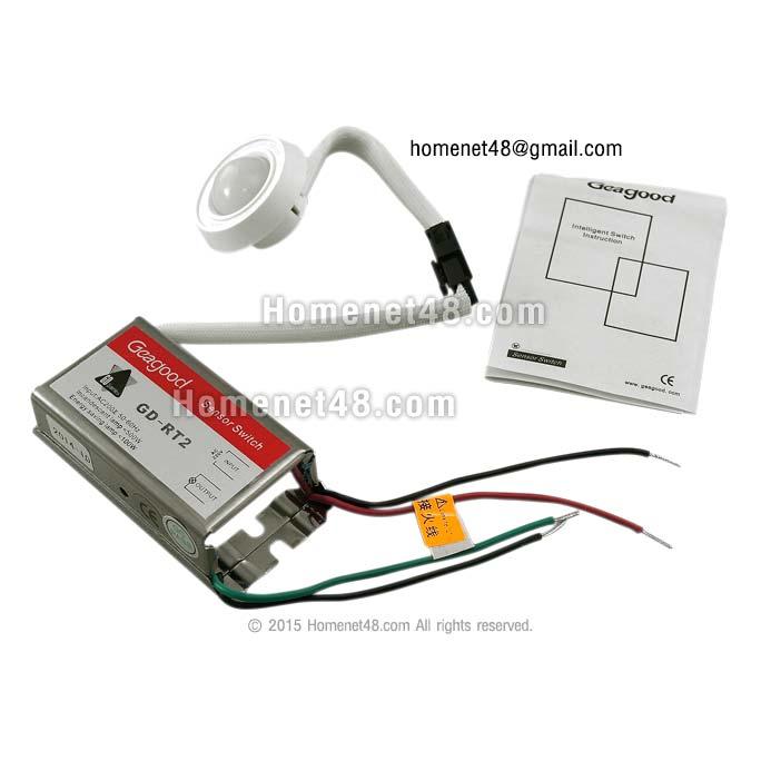Motion Sensor Switch รุ่น GD-RT2 เปิด-ปิดไฟจับความเคลื่อนไหวตอนกลางคืน