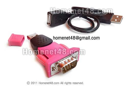 (ของหมด) USB to Serial RS232 (9 Pins) พร้อมสายต่อ USB (Win10 Support)