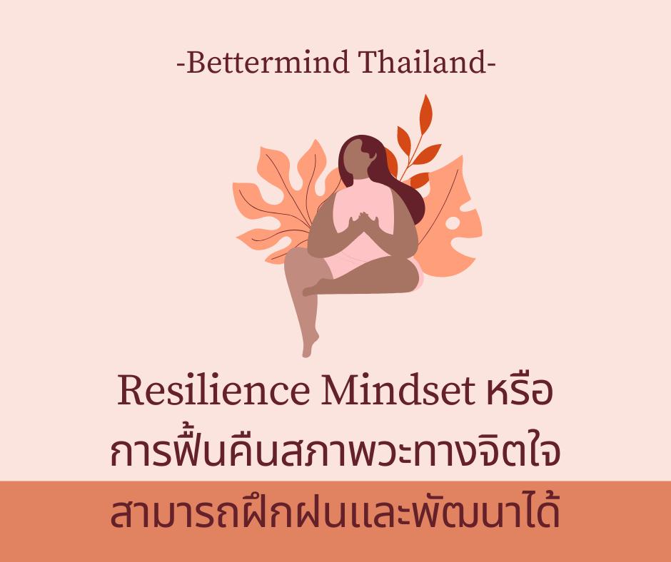Resilience หรือการฟื้นคืนของสภาวะทางจิตใจ  สามารถพัฒนาและฝึกฝนได้