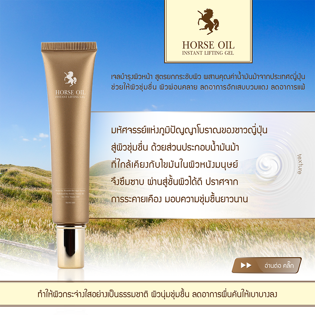 HORSE OIL INSTANT LIFTING GEL