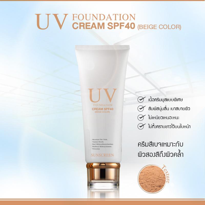 UV FOUNDATION CREAM SPF 40 (Beige Colour)
