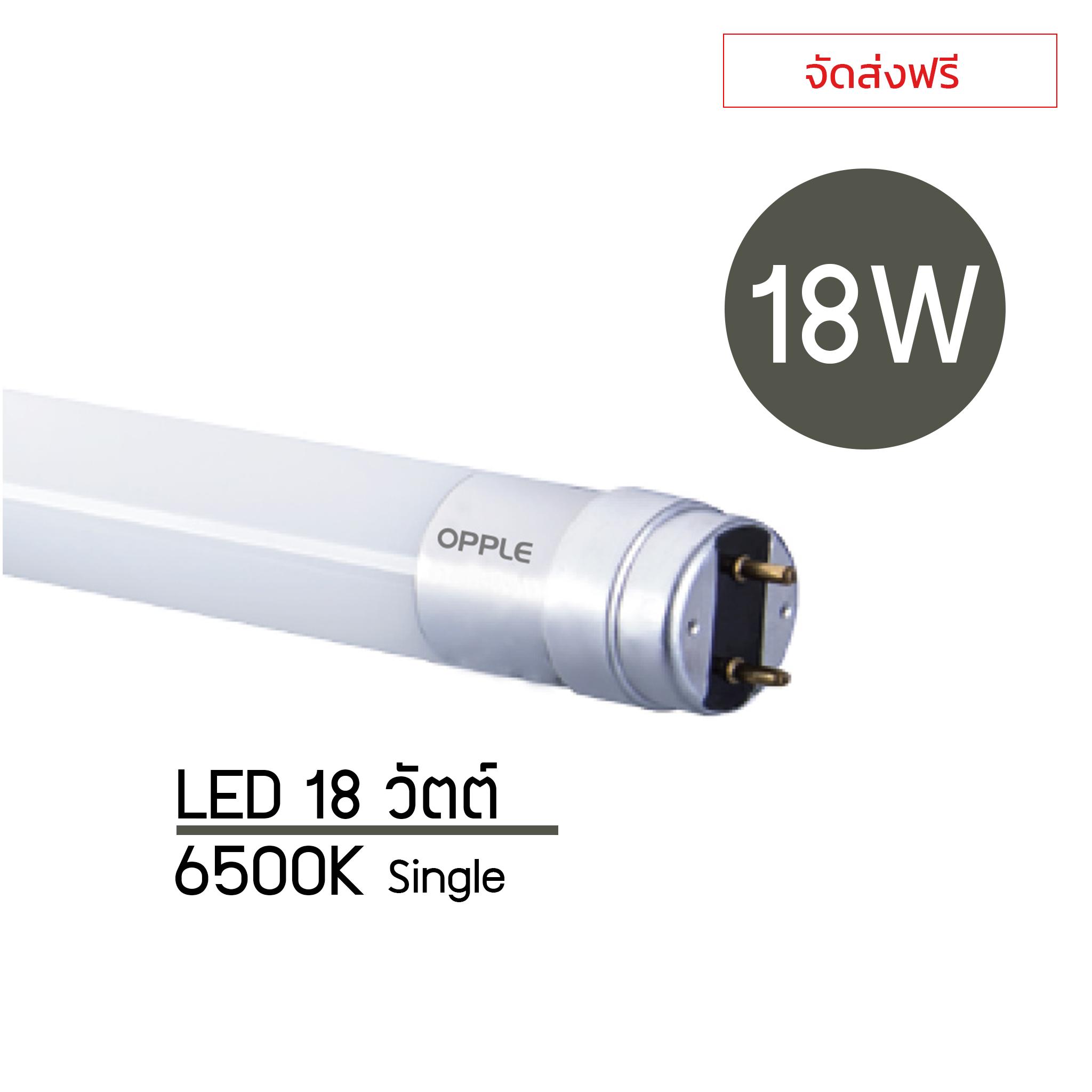 หลอดไฟOPPLE LED U1 18W 6500K Single x25ชิ้น.
