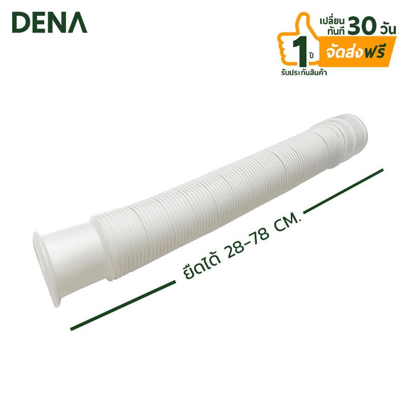 ท่อย่นน้ำทิ้งแบบยืด-หด สีขาว ขนาด28-78cm. DN-0762