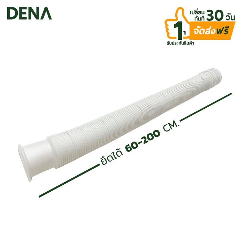ท่อย่นน้ำทิ้งแบบยืด-หด สีขาว ขนาด60-200cm. DN-1802