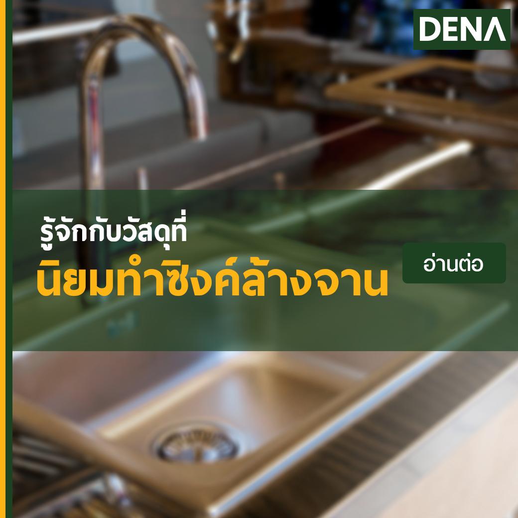 ซิงค์ล้างจาน , อ่างล้างจาน , ซิ้งล้างจาน , ซิงค์อ่างล้างจาน
