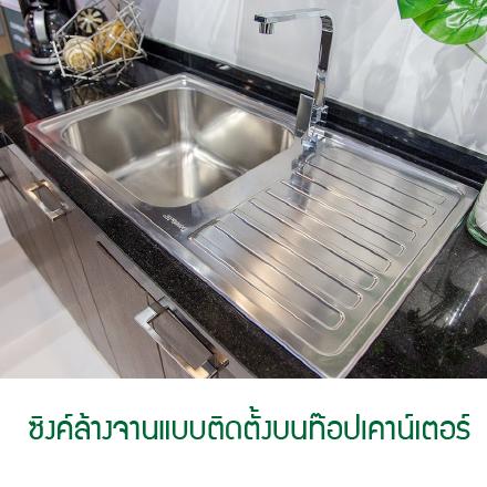 ซิงค์ล้างจาน อ่างล้างจาน