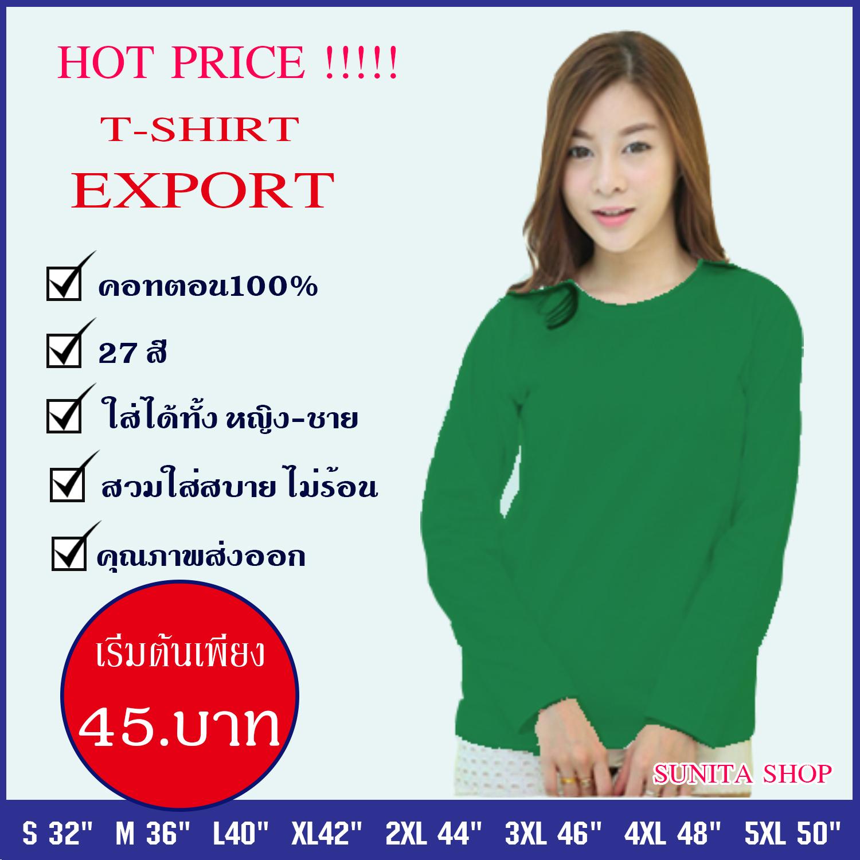 เสื้อยืดคอกลมแขนยาวคอทตอน100% สีเขียวไมโล ไซส์S