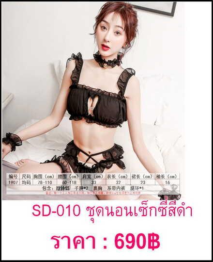 ชุดเซ็กซี่ SD-010