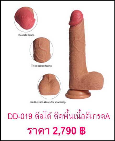ดิลโด้ คอยปลอม DD-019