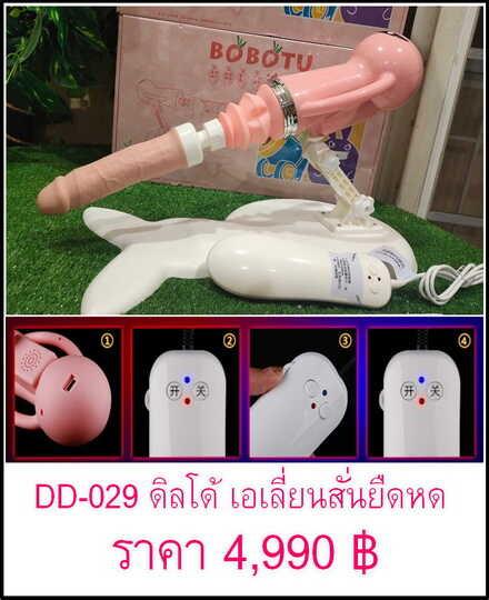 ดิลโด้ DD-029