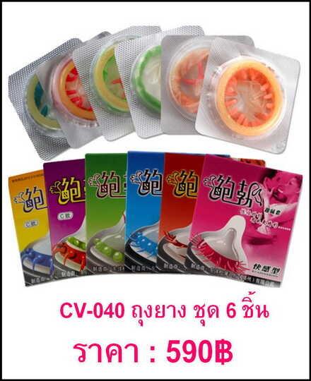 ถุงยางอนามัย CV-040