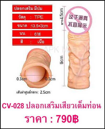 ปลอก CV-028