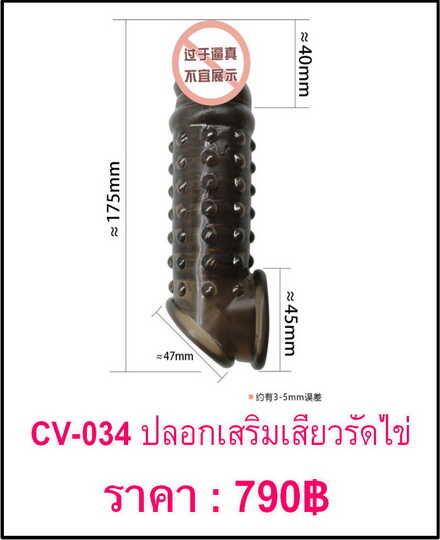 ปลอก CV-034