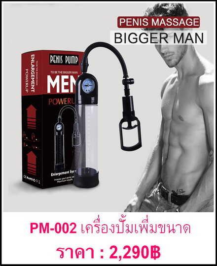 ปั๊มเพิ่มขนาด PM-002