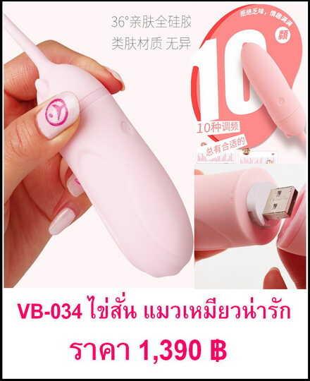 ไข่สั่น VB-034