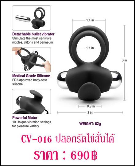 ปลอก CV-016