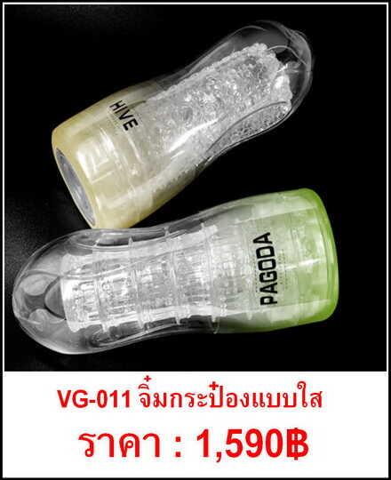 จิ๋มกระป๋อง VG-011