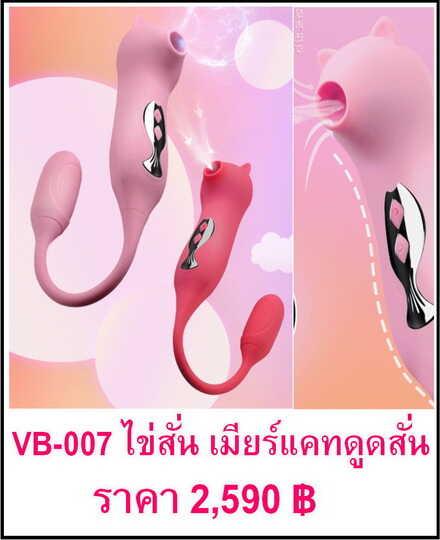 ไข่สั่น VB-007