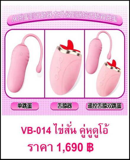 ไข่สั่น VB-014