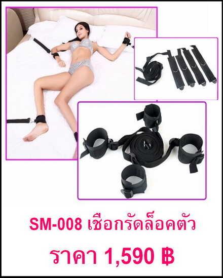 เชือกรัดเสียว SM-008