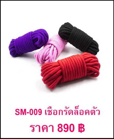 เชือกรัดเสียว SM-009