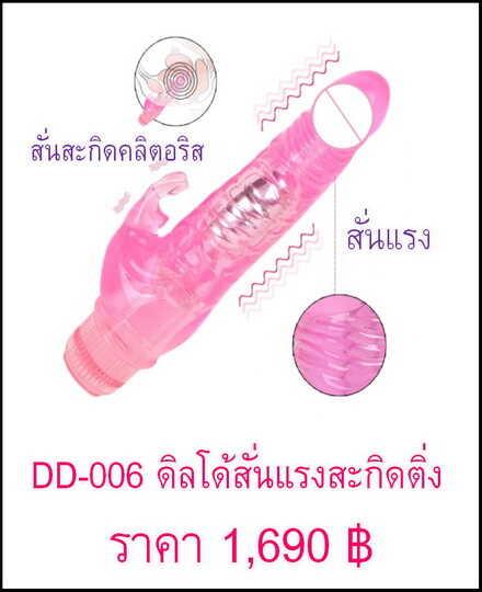 ดิลโด้ DD-006