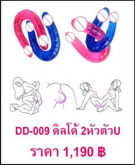 ดิลโด้ จู๋ปลอม DD-009