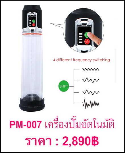 ปั๊มเพิ่มขนาด PM-007