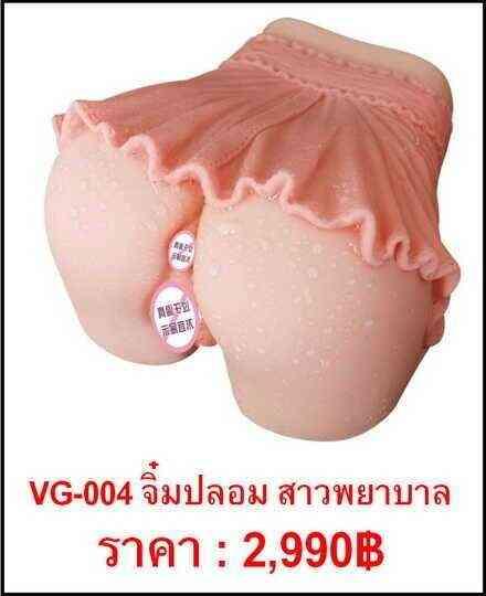 จิ๋มปลอม VG-004