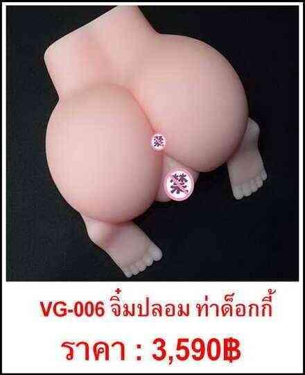 จิ๋มปลอม VG-006