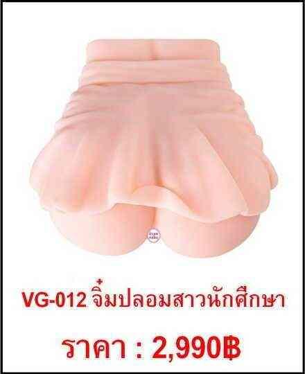 จิ๋มปลอม VG-012