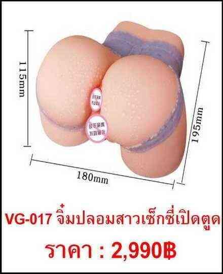 จิ๋มปลอม VG-017