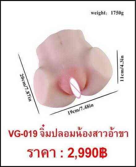 จิ๋มปลอม VG-019