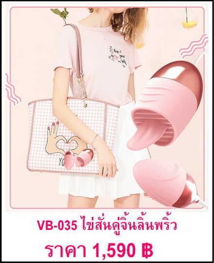ไข่สั่น VB-035