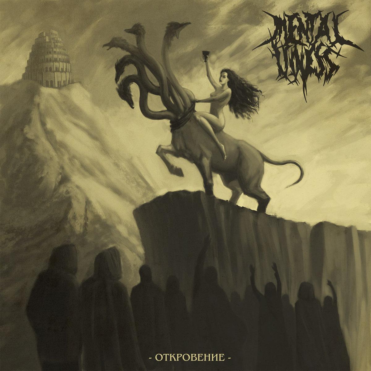 MENTAL ILLNESS'Откровение' CD.