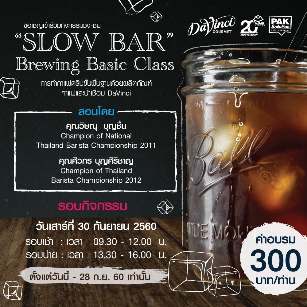 """กิจกรรมชงชิม SLOW BAR  """" Brewing Basic Class """""""