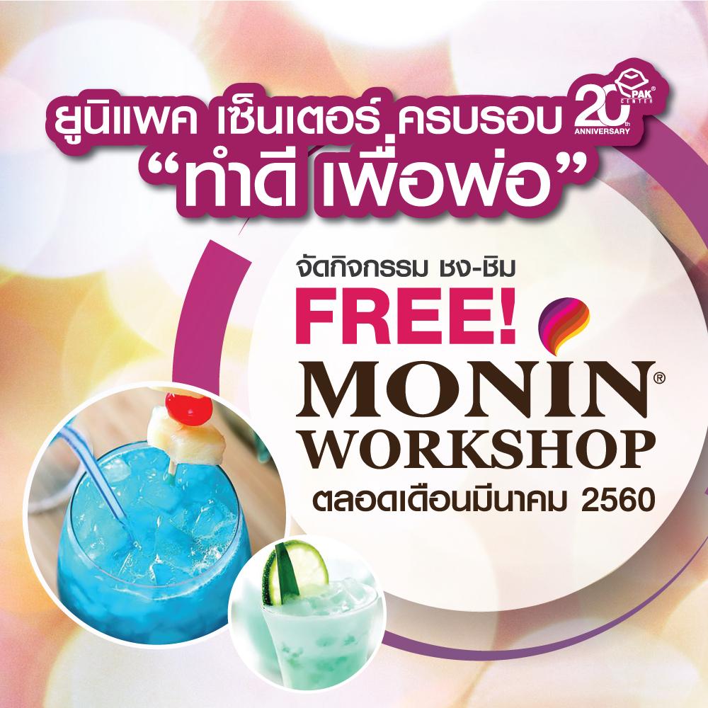 กิจกรรมชง-ชิม MONIN WORKSHOP  MARCH 22,2017