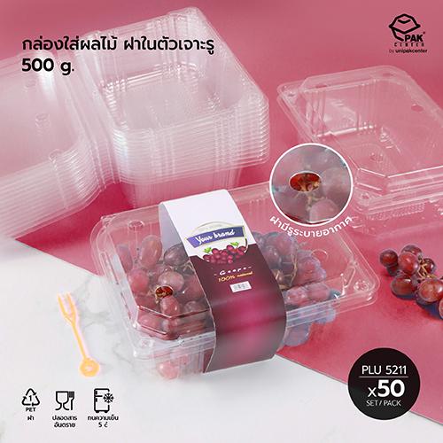 กล่อง PET ใส (500g) ใส่ผลไม้ + ฝาในตัวเจาะรู  (Fruit Container with Lid & Perforation)